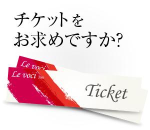 チケットをお求めですか?