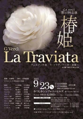 ラ・トラヴィアータ~椿姫~