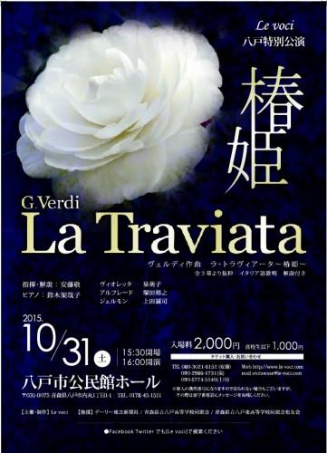 「ラ・トラヴィアータ~椿姫~」八戸特別公演