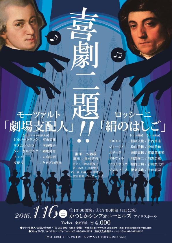 劇場支配人&絹のはしご   LE VOC...