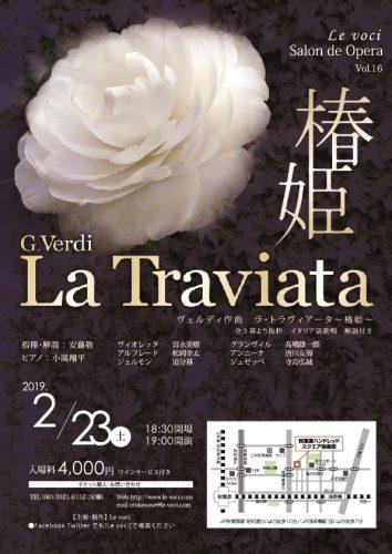 『椿姫』 Salon de Opera