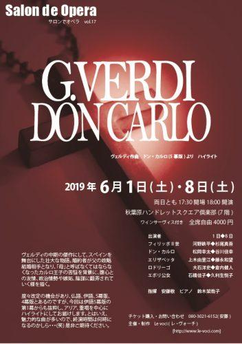『ドン・カルロ』 Salon de Opera